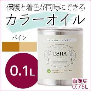 ターナー色彩 ESHA カラーオイル 0.1L パイン 屋内外木部用 エシャ 保護 着色 屋外でも使用可 DIY リフォーム|ouchioukoku