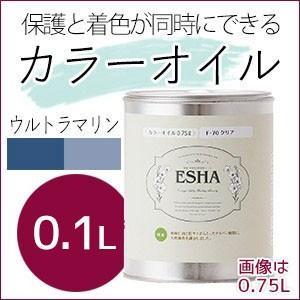ターナー色彩 ESHA カラーオイル 0.1L ウルトラマリン 屋内外木部用 エシャ 保護 着色 屋外でも使用可 DIY リフォーム|ouchioukoku