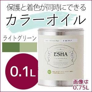ターナー色彩 ESHA カラーオイル 0.1L ライトグリーン 屋内外木部用 エシャ 保護 着色 屋外でも使用可 DIY リフォーム|ouchioukoku