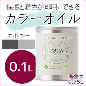 ターナー色彩 ESHA カラーオイル 0.1L エボニー 屋内外木部用 エシャ 保護 着色 屋外でも使用可 DIY リフォーム|ouchioukoku