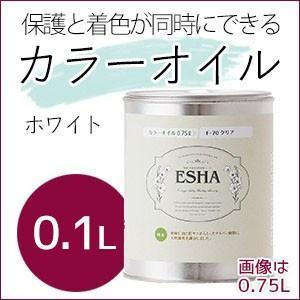 ターナー色彩 ESHA カラーオイル 0.1L ホワイト 屋内外木部用 エシャ 保護 着色 屋外でも使用可 DIY リフォーム|ouchioukoku