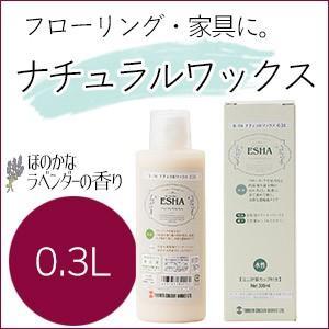 ターナー色彩 ESHA ナチュラルワックス 0.3L|ouchioukoku