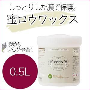 ターナー色彩 ESHA 蜜ロウワックス 0.5L|ouchioukoku