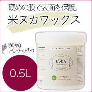 ターナー色彩 ESHA 米ヌカワックス 0.5L|ouchioukoku