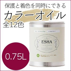 ターナー色彩 ESHA カラーオイル 0.75L 全12色 屋内外木部用 エシャ 保護 着色 屋外でも使用可 DIY リフォーム|ouchioukoku