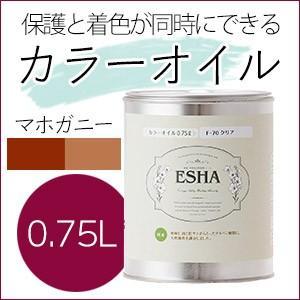 ターナー色彩 ESHA カラーオイル 0.75L マホガニー|ouchioukoku
