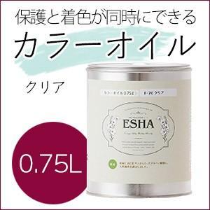 ターナー色彩 ESHA カラーオイル 0.75L クリア|ouchioukoku