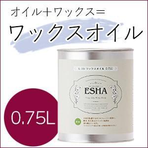 ターナー色彩 ESHA ワックスオイル 0.75L|ouchioukoku