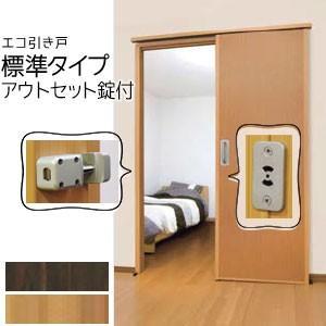 マツ六 エコ引き戸 標準タイプ・アウトセット錠付 (ESD-01LWD/ESD-01LWL) リフォーム 住宅用 引き戸用 部材 上吊レール 片開きドアを再利用|ouchioukoku