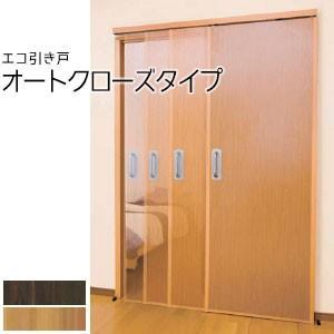 マツ六 エコ引き戸 オートクローズタイプ(ESD-02WD/ESD-02WL) リフォーム 住宅用 引き戸用 部材 上吊レール 片開きドアを再利用|ouchioukoku