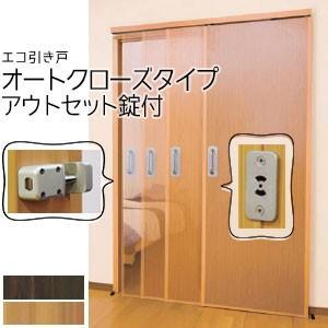 マツ六 エコ引き戸 オートクローズタイプ・アウトセット錠付 (ESD-02LWD/ESD-02LWL) リフォーム 住宅用 引き戸用 部材 上吊レール 片開きドアを再利用|ouchioukoku