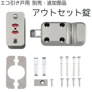 マツ六 エコ引き戸用 アウトセット錠 1セット ESD-L1S|ouchioukoku