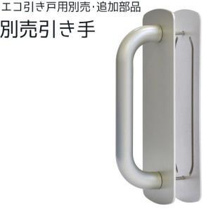 マツ六 エコ引き戸用 別売引き手 シルバー色 1セット ESD-PH1S|ouchioukoku