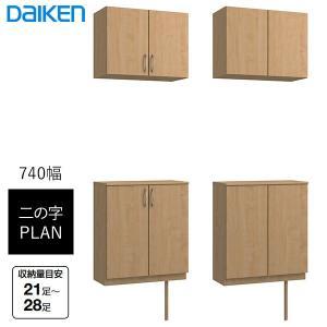 DAIKEN ダイケン hapia(ハピア) 玄関収納 開き戸タイプ 二の字PLAN 740幅・20...