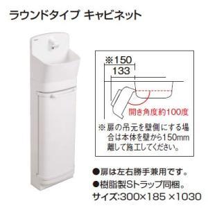 パナソニック アラウーノ手洗い ラウンドタイプ キャビネット[床給水・床排水] (手動水栓GHA8FC2SSS/自動水栓GHA8FC2JSS)|ouchioukoku