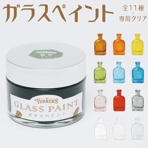 ターナー色彩 ガラスペイント 40mL 全11種類/専用クリア ガラスに直接塗れる ステンドグラス風 水性塗料 DIY リメイク 工作|ouchioukoku
