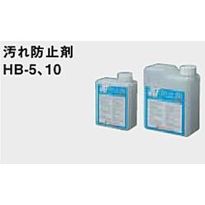 メンテナンス用 汚れ防止剤 HB-10 容量1kg 【1個】 ouchioukoku