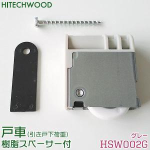 ハイテクウッド 戸車 1個【品番:HSW002G】 樹脂スペーサー付【TZS001】|ouchioukoku