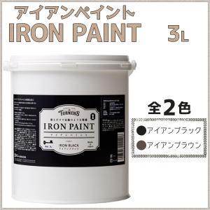 ターナー色彩 アイアンペイント 3L 全2色 金属のような質感 メタリック調 耐水性 ペンキ 水性塗料 DIY リメイク ※2月28日現在メーカー欠品中です ouchioukoku