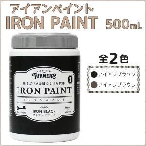 ターナー色彩 アイアンペイント 500mL 全2色 金属のような質感 メタリック調 耐水性 ペンキ 水性塗料 DIY リメイク ouchioukoku