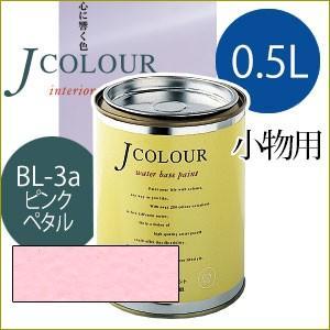 ターナー色彩 Jcolour 0.5L [ピンク ペタル / Brightシリーズ] 塗料 ペンキ インテリアペイント Jカラー|ouchioukoku