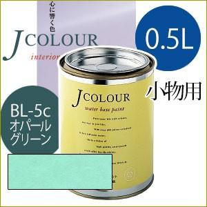 ターナー色彩 Jcolour 0.5L [オパール グリーン / Brightシリーズ] 塗料 ペンキ インテリアペイント Jカラー|ouchioukoku