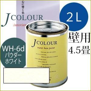 ターナー色彩 Jcolour 2L [パウダー ホワイト / Whiteシリーズ] 塗料 ペンキ インテリアペイント Jカラー|ouchioukoku