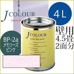 ターナー色彩 Jcolour 4L [メモリーズ ピンク / Brightシリーズ] 塗料 ペンキ インテリアペイント Jカラー|ouchioukoku