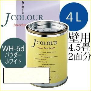 ターナー色彩 Jcolour 4L [パウダー ホワイト / Whiteシリーズ] 塗料 ペンキ インテリアペイント Jカラー|ouchioukoku