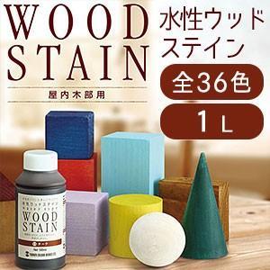 ターナー色彩 水性ウッドステイン 1L 全36色 着色剤 木目をいかした美しい仕上がり 屋内木部用 水性塗料 DIY リメイク ouchioukoku