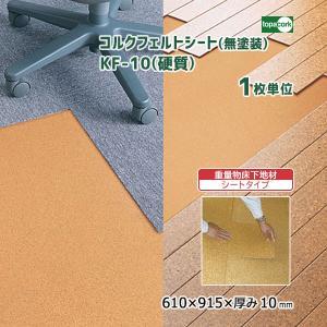 断熱床下地材 硬質コルクフェルトシート(無塗装) KF-10 【1枚単位】 重量物床下地材 ouchioukoku