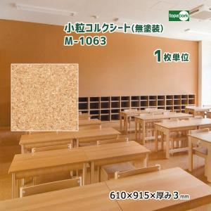 小粒コルクシート(無塗装) M-1063 【1枚単位】 610×915×厚み3mm|ouchioukoku