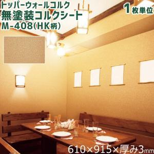 壁用コルクシート 無塗装コルクシート M-401 HK柄 【1枚単位】 610×915×厚み3mm|ouchioukoku