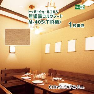 壁用コルクシート 無塗装コルクシート M-405 TIR柄 【1枚単位】 610×915×厚み3mm|ouchioukoku