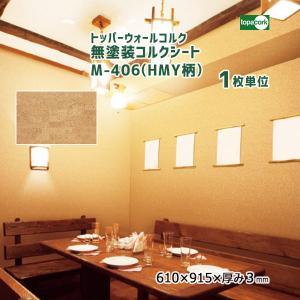 壁用コルクシート 無塗装コルクシート M-406 HMY柄 【1枚単位】 610×915×厚み3mm|ouchioukoku