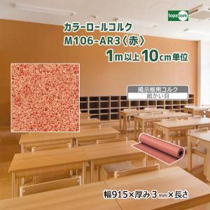 カラーロールコルク(赤:M106-AR3/緑:M106-MR3) 巾915×厚み3mm×長さ【1m単位】|ouchioukoku