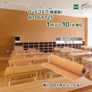 ロールコルク(無塗装) M106R125 巾1200×厚み5mm×長さ【1m単位】|ouchioukoku
