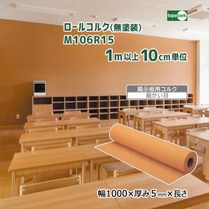 ロールコルク(無塗装) M106R15 巾1000×厚み5mm×長さ【1m単位】|ouchioukoku