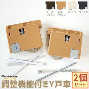 パナソニック 調整機能付きY戸車 2個・1セット 全3色 【メーカー品番:MJB907NK/MJB907W/MJB907N】|ouchioukoku