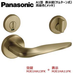 パナソニック レバーハンドル [A1型・表示錠(サムターン式)・真鍮色(メッキ)] 【MJE1HA13FK + MJE1HA11FK】|ouchioukoku