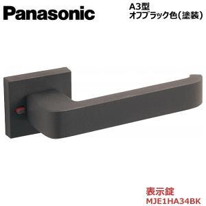 パナソニック レバーハンドル [A3型・表示錠・オフブラック色(塗装)] 【MJE1HA34BK】|ouchioukoku