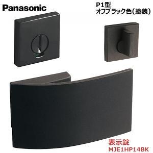 パナソニック プッシュプルハンドル [P1型・表示錠・オフブラック色(塗装)] 【MJE1HP14BK】|ouchioukoku