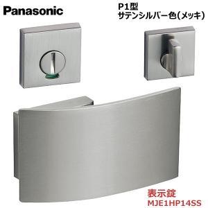 パナソニック プッシュプルハンドル [P1型・表示錠・サテンシルバー色(メッキ)] 【MJE1HP14SS】|ouchioukoku