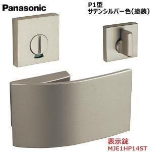 パナソニック プッシュプルハンドル [P1型・表示錠・サテンシルバー色(塗装)] 【MJE1HP14ST】|ouchioukoku