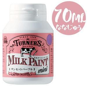ターナー色彩 ミルクペイントmini 70mL 全20色 水性塗料 画材 ペンキ リメイク ちっちゃい ミニボトル 使い切りサイズ|ouchioukoku