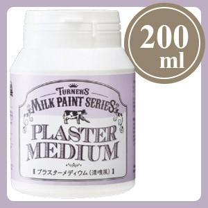 ターナー色彩 ミルクペイント メディウム プラスターメディウム(漆喰風) 200mL さまざまなテク...