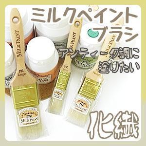 ターナー色彩 ミルクペイント 化繊ブラシ 全3サイズ Small/Medium/Large アンティーク調 ハケ DIY リメイク 刷毛|ouchioukoku