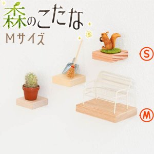 若井産業 森のこたな Sサイズ(3コ入り) 全4種 (まつ/ひば/さくら/3種アソート) エスサイズ ouchioukoku