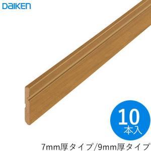 DAIKEN(大建工業) ハピア システム造作部材 巾木溝付 10本/梱 通常タイプ(MDF基材) ouchioukoku