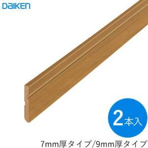 DAIKEN(大建工業) ハピア システム造作部材 巾木溝付 2本/梱 通常タイプ(MDF基材) ouchioukoku